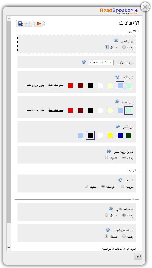 لقطة شاشة إعدادات الصفحة