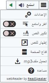لقطة شاشة لشريط الأدوات